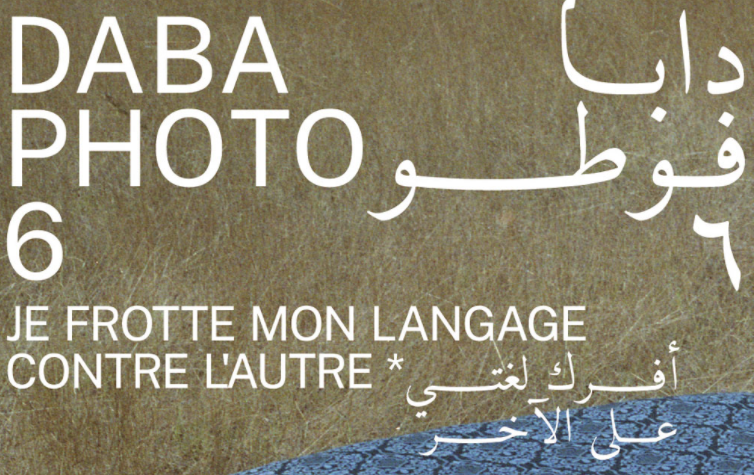 I Rub My Language Against The Other, le 18, derb el ferrane, art and about africa